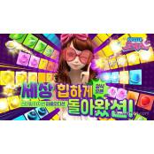 한빛소프트, 신작 퍼즐오디션에 실시간스코어 1 대 1 실시간스코어 실시간 대전 추가 실시간스코어