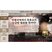 블소 레볼루션, '흑룡교 지하감옥' 오픈 레볼루션 대비 이벤트 시작