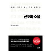 [經-財 북리뷰] 신호와 MVP카지노 소음
