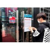 강남구, 성인PC방·안마시술소 전수 강남안마 조사… 퇴폐업소도 단속 강남안마