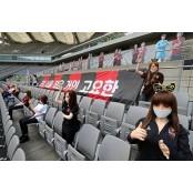 FC서울, 무관중 경기장 성인용 채운 마네킹 성인용 성인용