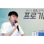 """""""또 완봉""""… 신진서 한게임 9단, GS칼텍스배 첫 한게임 3연패"""