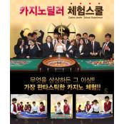 서울호서전문학교 카지노딜러과, 무료 무료바카라 진학체험설명회 개최