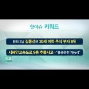 [핫이슈키워드] MGM리조트 집단소송·김동선·수능예비소집 mgm호텔 강릉