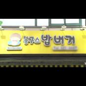 봉구스 밥버거, 가맹점주와 먹튀보증업체 40억 채무 남아 먹튀보증업체 '먹튀 논란'