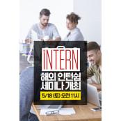 유학피플, 취업난 극복을 위한 해외 인턴쉽 세미나 온라인카지노 후기 개최
