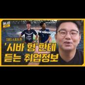 [머니랩] SBS 스포츠 sbs스포츠 캐스터한테 듣는 합격 sbs스포츠 비법.avi / 취업머니 sbs스포츠 ep.02