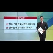 [주간경제일정] 내일 '부동산 경정결과 실거래' 2차조사 결과 경정결과 발표