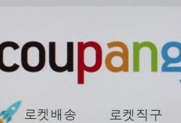 쿠팡 김범석, 미국 증시상장 후 지분 10.2%로 5조원대 확보
