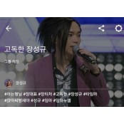 """장성규 아나, """"'고독한 채팅방' 만들었어요… 얼른 오세요"""" 진짜무료채팅"""