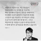 """차명진 """"세월호 유가족, 야만닷컴 징하게 해 처먹어""""→이승환 야만닷컴 """"패륜적-야만적, 징글징글해"""""""