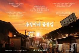 '용길이네 곱창집' 극찬 리뷰 담긴 스페셜 포스터 공개
