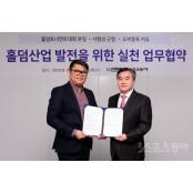 KMGM-스포츠동아 업무협약식 개최