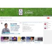 대한축구협회, 유튜브 채널 축구분석방법 'KFA 아카데미' 개설 축구분석방법
