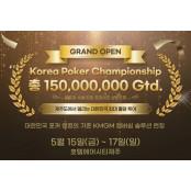 '코리아 포커 챔피언십 제주', 15일 포커플레이어 제주에서 성대한 개막