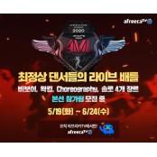 아프리카TV 'AML 2020 댄서'편 제작…총상금 1000만원