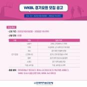 여자프로농구, 2020년 경기요원 공개 모집…26일 까지