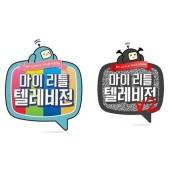 [연예뉴스 HOT③] '마이 리틀 텔레비전' 미국판 23일 마이리틀텔레비전 뜬다
