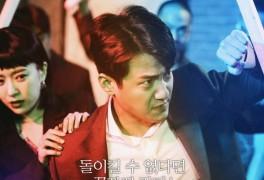서준영 '신황제를 위하여'로 복귀…송민경과 베드신 도전