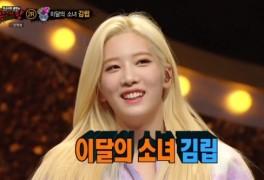 '복면가왕' 풍선껌=이달의소녀 김립…야발라바히기야 3R 진출