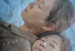 [DA:박스] '세자매' 1위, 개봉 첫날 정상