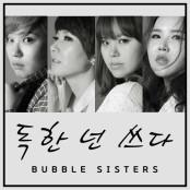버블시스터즈, 하루에 두 돌싱녀 주제곡 개 음원 발매… 돌싱녀 주제곡 과감한 행보