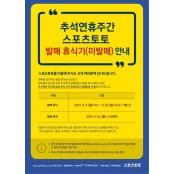 스포츠토토, 추석 연휴에는 토토365카지노 발매도 잠시 쉬어갑니다 토토365카지노