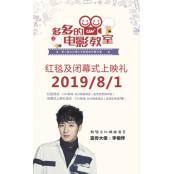 CGV X 특별 멘토 이상엽, 2019 중국 청소년 토토