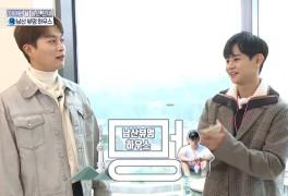 """'구해줘! 홈즈' 붐-양요섭-윤두준, '남산뷰멍하우스' 소개! """"이게 드라마..."""