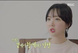 """김민지 """"박지성, 아이"""