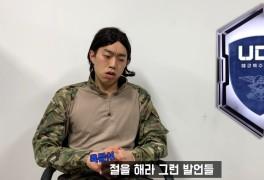 충격의 '강철부대' 육준서 패러디 [이슈iN]