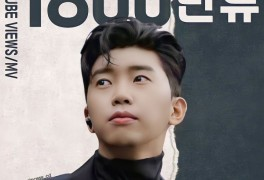 임영웅 'HERO' 뮤직비디오 1800만뷰 돌파