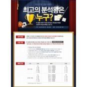 베트맨, '위대한 베팅 온라인프로토베팅 BEST5 시즌2' 실시 온라인프로토베팅