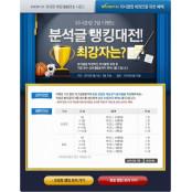 [토토] 베트맨, '위대한 온라인토토베팅클럽 베팅 BEST5 시즌3' 온라인토토베팅클럽 실시
