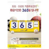 [스포츠토토]토토 참가자 여러분, 환불금 및 야구토토하는법 적중상금 찾아가세요