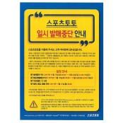 스포츠토토 17~27일 발매중단…매출 토토핸디캡 총량 준수 목적 토토핸디캡
