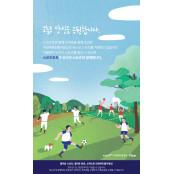 스포츠토토 '토토언더오버' 19회차 축구언더오버 발매