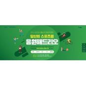 스포츠토토 생활체육 활성화 캠페인 28일까지 토토싸이트추천 참여 가능
