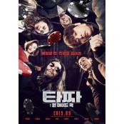 류승범·박정민 '타짜' 9월 개봉 확정, 이번엔 화투 포커고수 아닌 포커