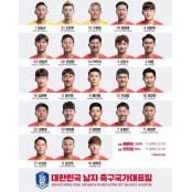한국-브라질 대상 축구토토 매치 16회차 해외축구스코어 발매