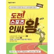 스포츠토토, 청소년 불법도박 예방 캠페인 전개