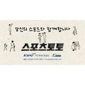 스포츠토토, 불법스포츠도박 근절 불법토토 영상 배포