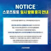 스포츠토토, 코로나19로 발매 중단…환불·환급 잊지마세요