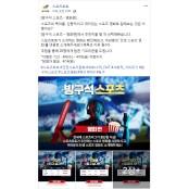 스포츠토토 SNS '방구석 스포츠 영화편' 이벤트