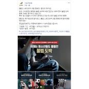 스포츠토토, 불법 도박 불법토토 근절 SNS 퀴즈 불법토토 이벤트