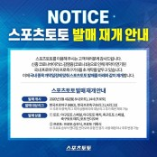 코로나 휴식기 끝낸 프로토토토 스포츠토토, 5월4일 발매 프로토토토 재개