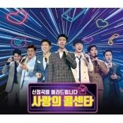'미스터트롯' 종영 후 빈자리 꽉 채운 '사랑의 실시간티비 콜센타' [티비봤나영]