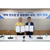 삼척시-한국기원, 바둑연수원·힐링센터 유치 협약