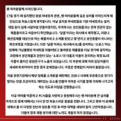 FC서울은 아니라지만…제작사는 성인용품 국산성인용품 홍보