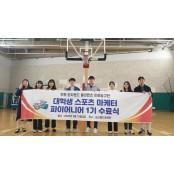 인천 전자랜드, 1기 대학생 마케터 프로농구전자랜드 수료